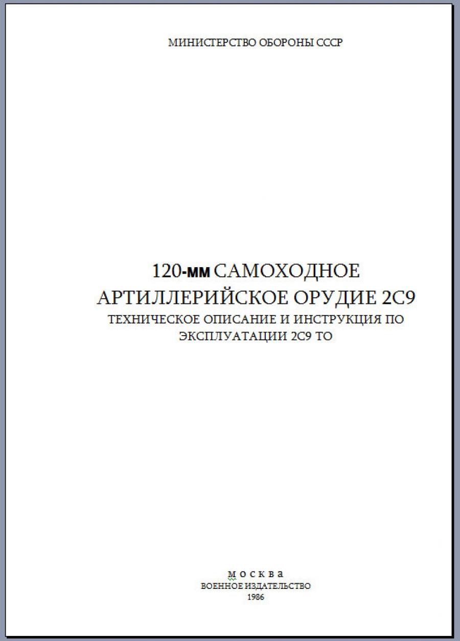 Самоходное Шасси Т-16М. Техническое Описание И Инструкция По Эксплуатации